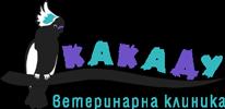 """Ветеринарна клиника """"Какаду"""" Logo"""