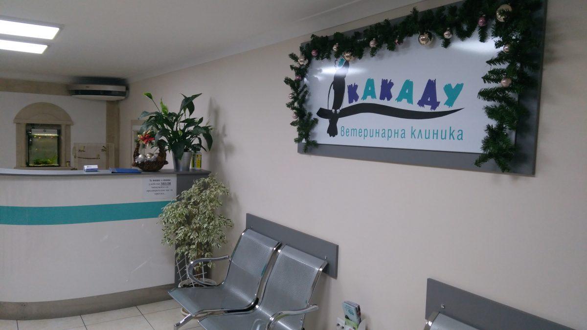 Ветеринарна клиника Какаду